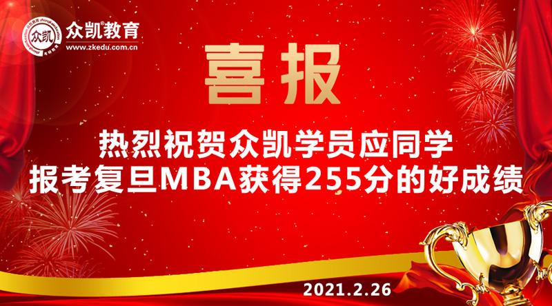 2022年复旦大学MBA招生政策说明会