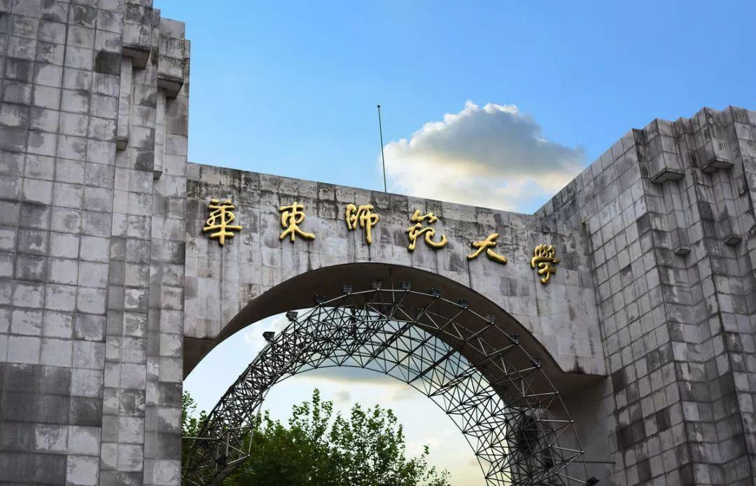 华东师范大学MPA(公共管理硕士)招生人数及复试内容