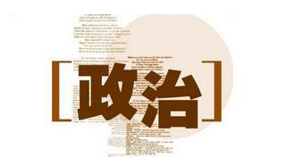 2020年上海交通大学MEM(工程管理硕士)复试政治考试范围