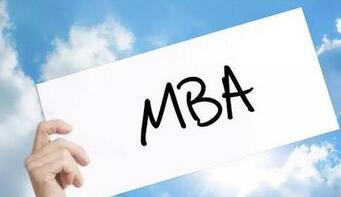 MBA和普通研究生的含金量哪个更高
