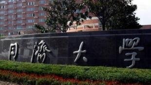 2022年同济大学MBA招生政策说明会
