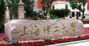 2022年上海理工大学MBA/MPAcc/MEM/MPA招生政策说明会