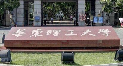 2022年华东理工大学MPAcc招生政策说明会