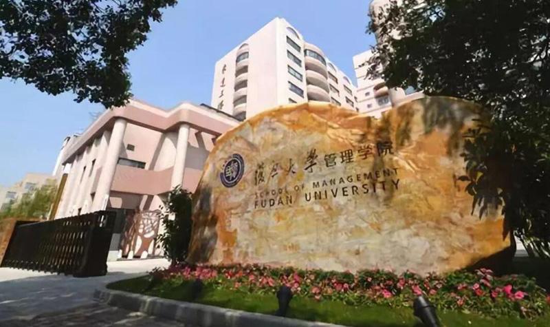 2021年复旦大学MEM(工程管理硕士)报考流程
