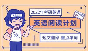 2022年MBA考研|英语阅读计划-每日阅读-Day87