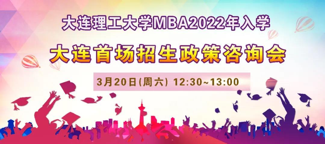2022年大连理工大学MBA/EMBA/MEM招生政策解析会