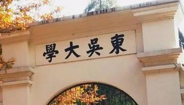 2021年苏州大学MBA—苏大东吴商学院招生简章