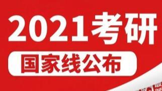 2021年考研国家分数线已发布:MBA 170,MPA 174,MEM 174,MPAcc 179