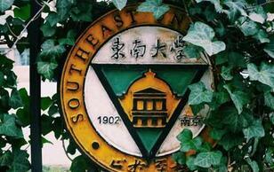 2021年东南大学MBA/MEM/MPA硕士研究生复试分数线