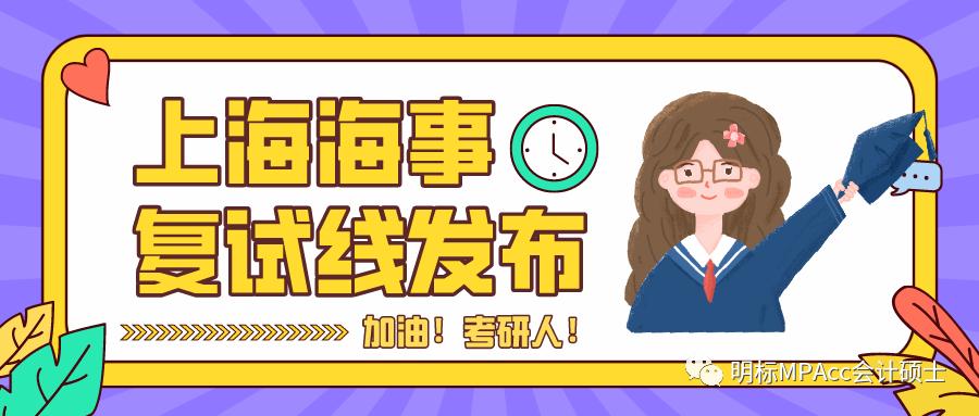 2021年上海海事大学复试线发布,MPAcc降6分,MEM涨19分,预计线上复试