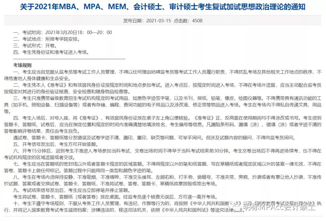 2021年上海交通大学MPAcc分数线及招生人数