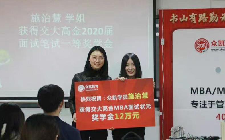 2022年入学上海交通大学MBA(高金)提前面试政策和流程说明会