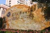 2021年复旦大学MBA/MEM/MPAcc/MPA硕士研究生招生复试分数线