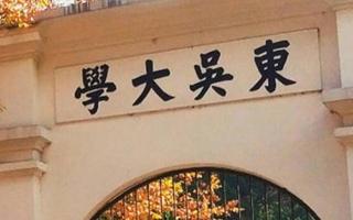 苏州大学MBA
