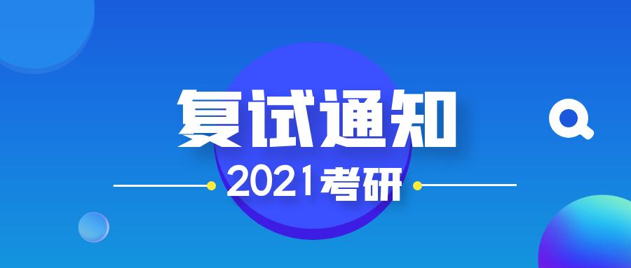 2021年苏州大学工商管理硕士(MBA)复试录取内容