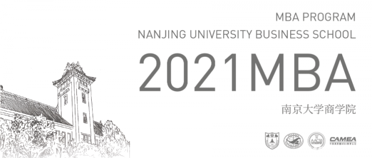 2021年南京大学商学院MBA(工商管理硕士)招生简章