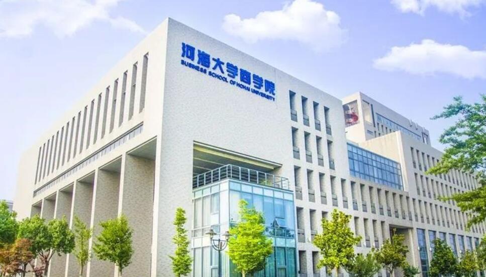 2021年河海大学MBA(工商管理硕士)招生简章