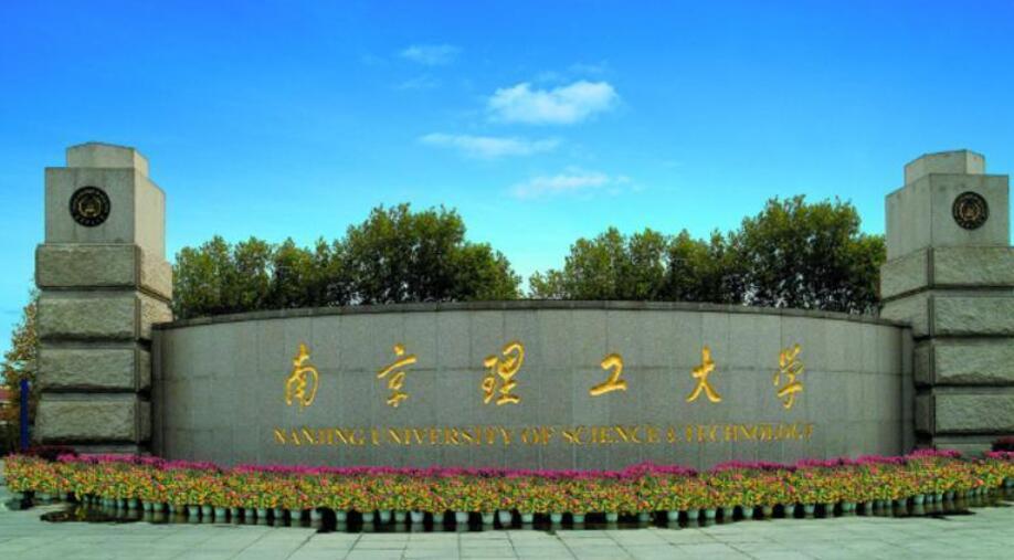 2021年南京理工大学(工商管理硕士)招生简章