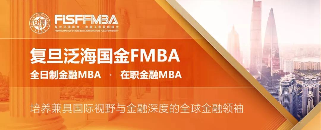 2021年复旦泛海国金FMBA预审面试/提前面试时间表