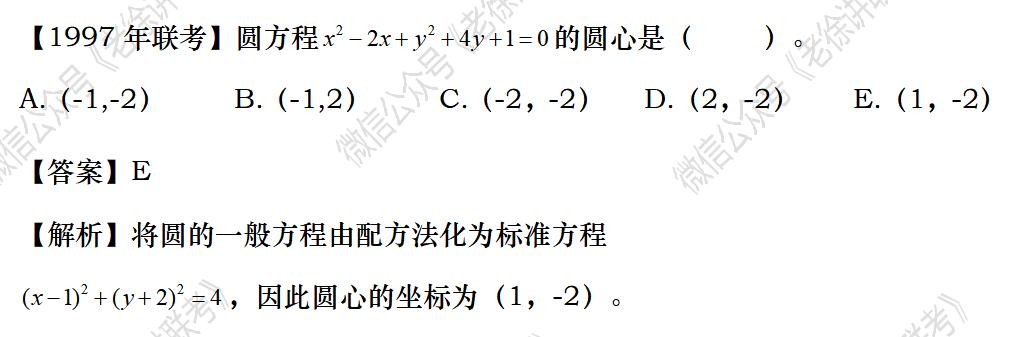 2022MBA考研|管理类联考每日一练-数学-圆的方程