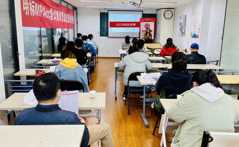 2022年上海大学MBA招生政策说明会