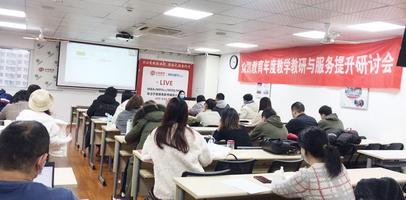 南京MBA培训辅导