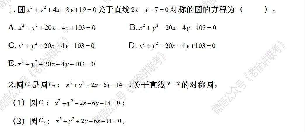 2022MBA考研|管理类联考每日一练-数学-圆关于直线的对称