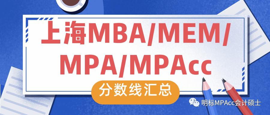 2021年上海院校(交大、复旦、同济等)MBA/MEM/MPA/MPAcc分数线汇总