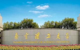 南京理工大学MBA