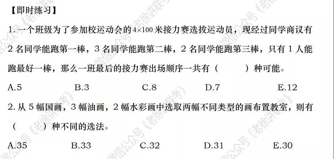 2022MBA考研|管理类联考每日一练-数学-排列组合之两种基本计数原理