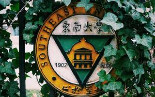 东南大学MBA