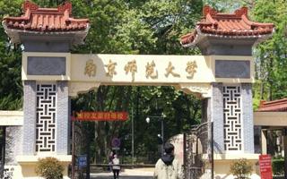 南京师范大学MBA