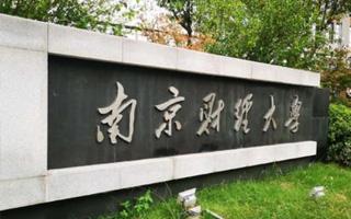 南京财经大学MBA