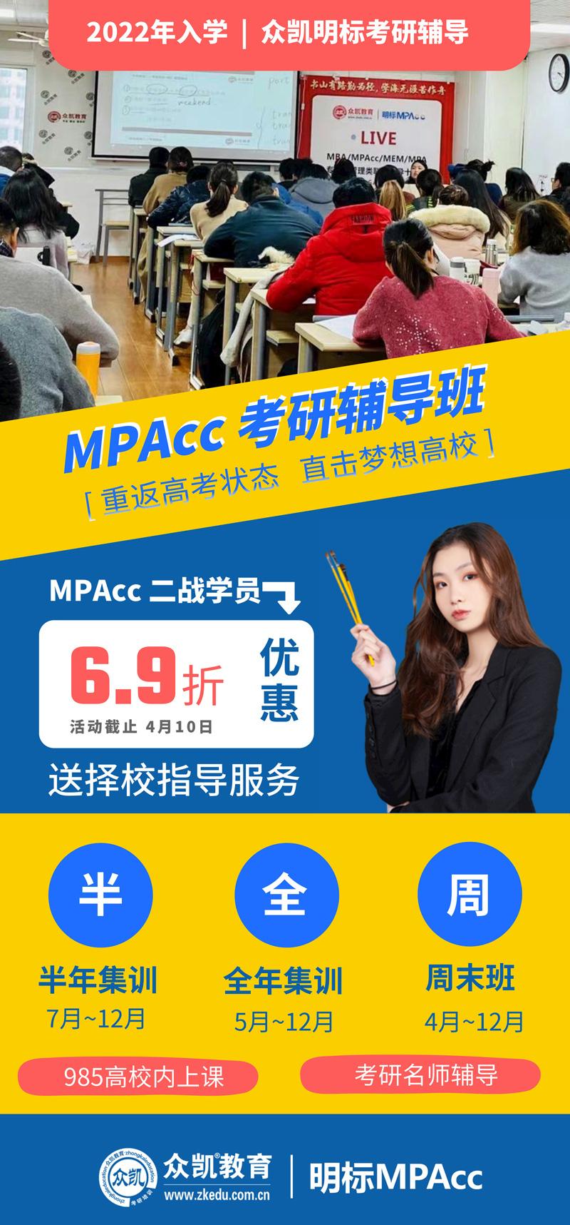 MPAcc培训辅导