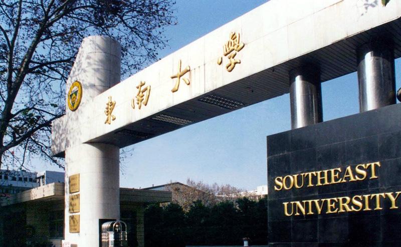 2021年东南大学MBA复试内容及录取流程