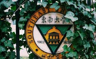 2021年东南大学MBA硕士研究生复试分数线