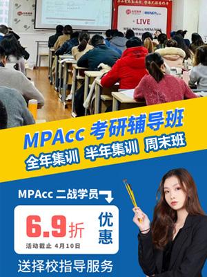 2022入学|上海MPAcc集训营-4月开营