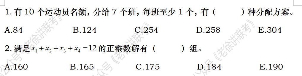 2022MBA考研|管理类联考每日一练-数学-排列组合常用计数方法之隔板法