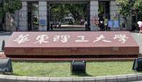 2022年入学华东理工大学MPAcc预面试/提前面试时间安排及流程