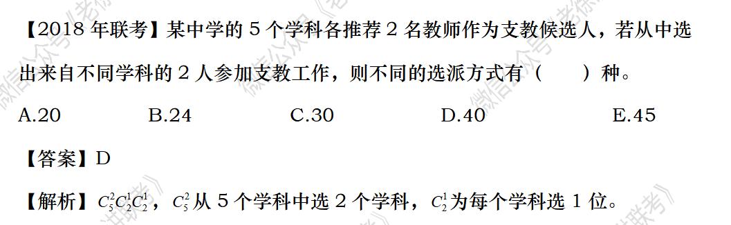 2022MBA考研|管理类联考每日一练-数学-排列组合常用计数方法之成双成对问题