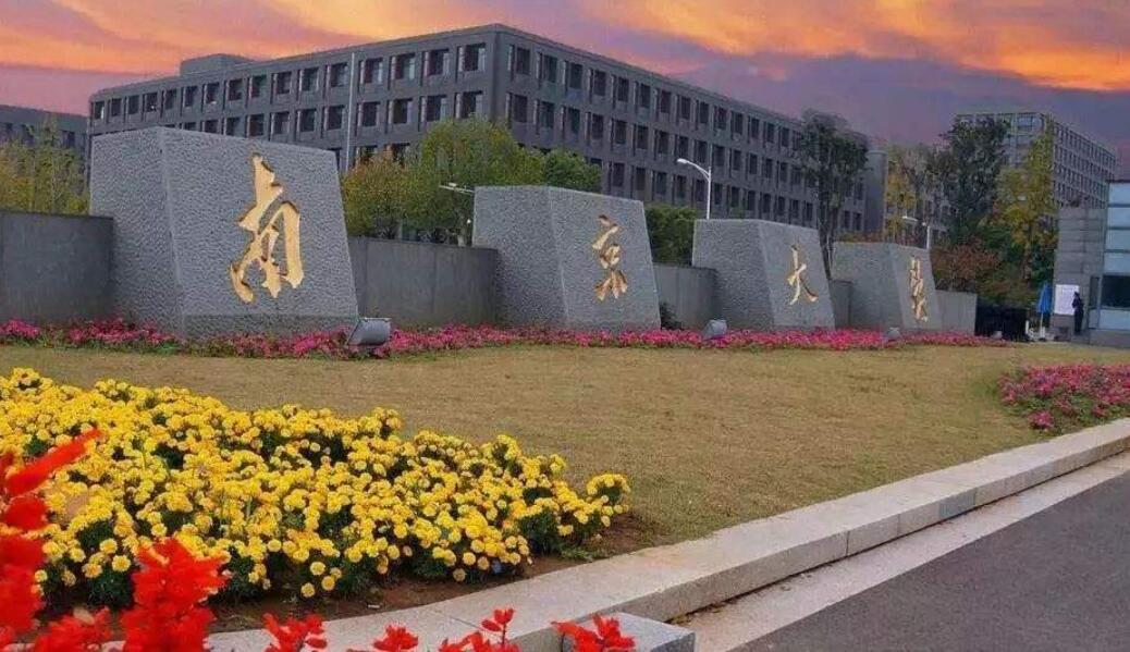 2021年MBA考研|南京有哪些MBA院校及学费是多少?