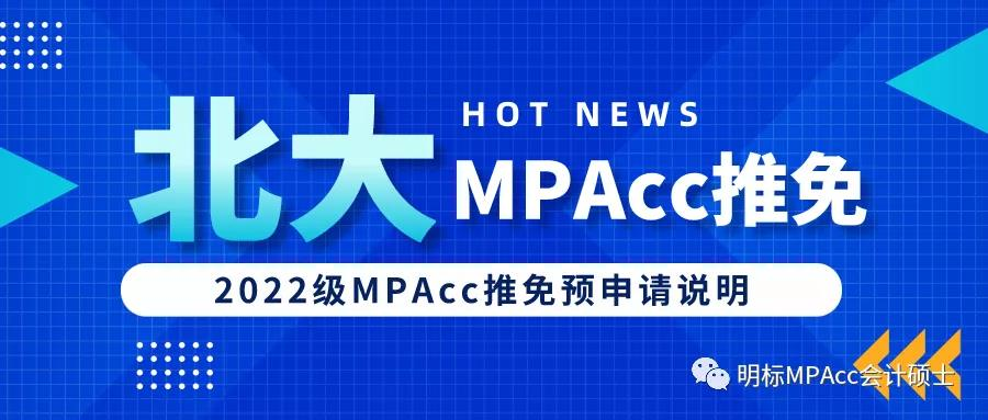北大MPAcc | 2022级北京大学光华管理学院金融硕士、MPAcc会计硕士推免预申请流程