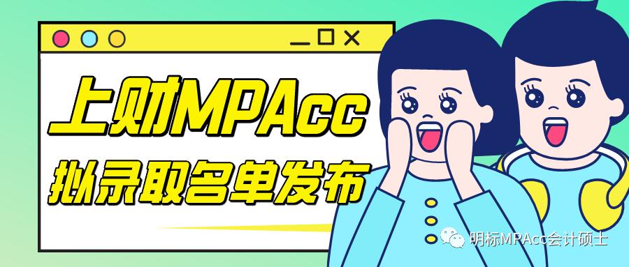 2021年上海财经大学MPAcc拟录取名单发布及分数线