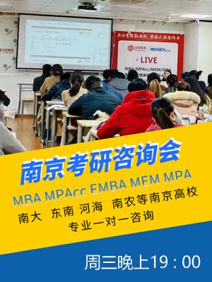 2022考研|南京MBA/MPAcc/MEM/MPA政策咨询会