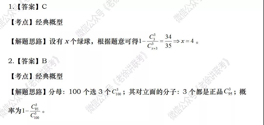2022MBA考研|管理类联考每日一练-数学-古典概率之不放回摸球问题