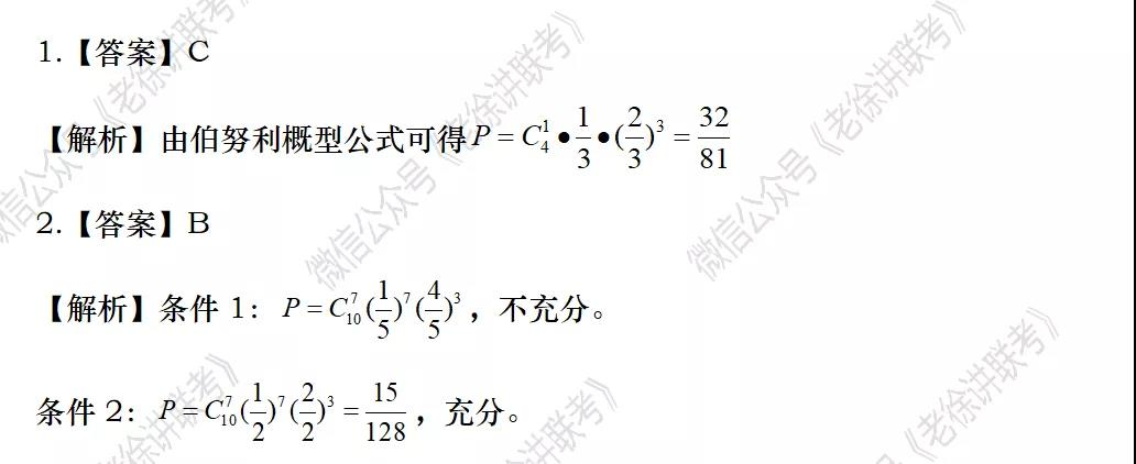 2022MBA考研|管理类联考每日一练-数学-古典概率之放回摸球问题