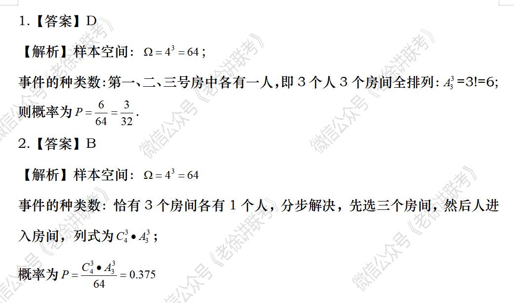2022MBA考研|管理类联考每日一练-数学-古典概率之分房(球)问题
