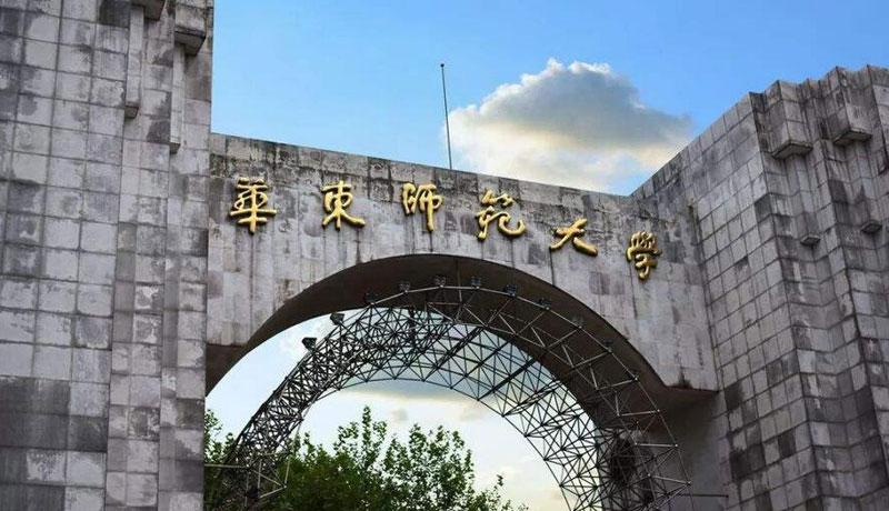 2021年华东师范大学MPA预审/提前批面试的通知