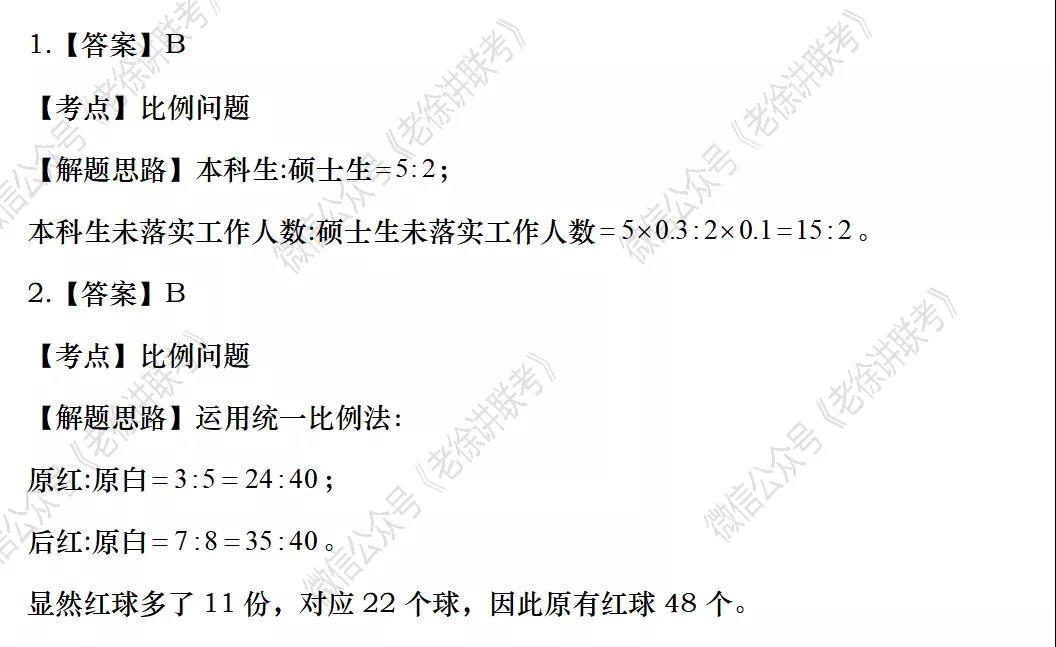 2022MBA考研|管理类联考每日一练-数学-