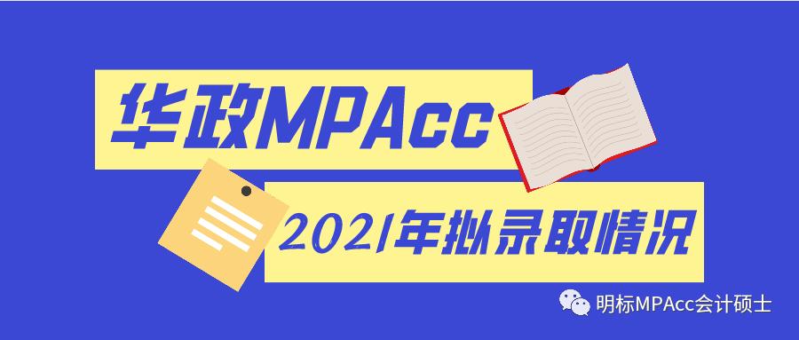 2021年华东政法大学MPAcc拟录取分数线及录取名单